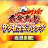 【パワプロ】覇堂高校サクチャレも相棒が強力!?号令コマンドの特性を活かそう!