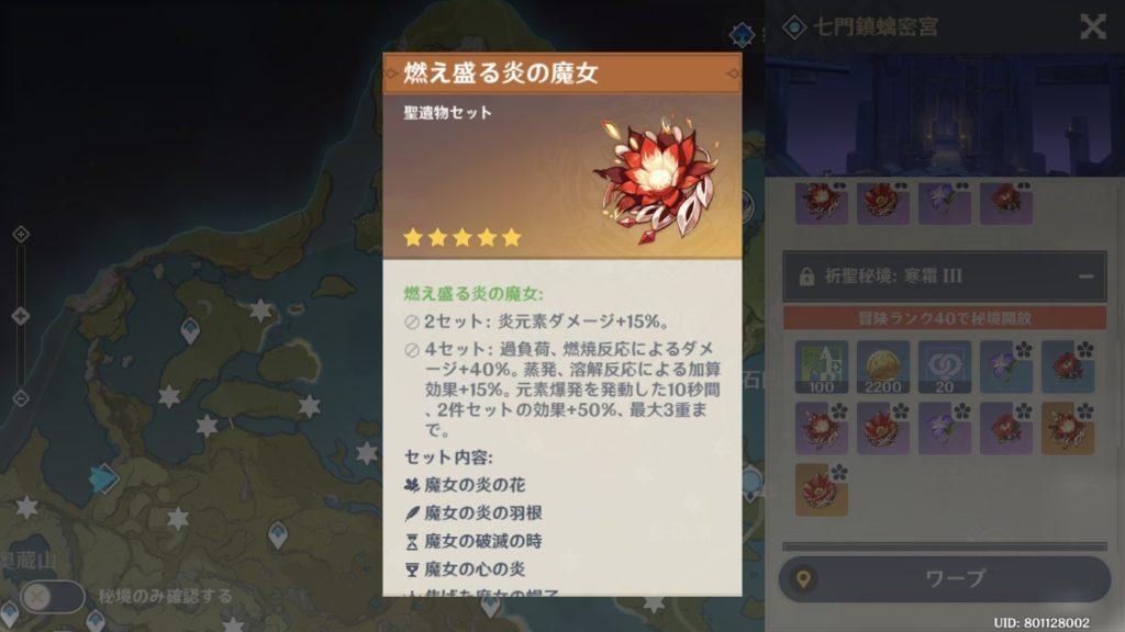 ランク 5 原 神 世界
