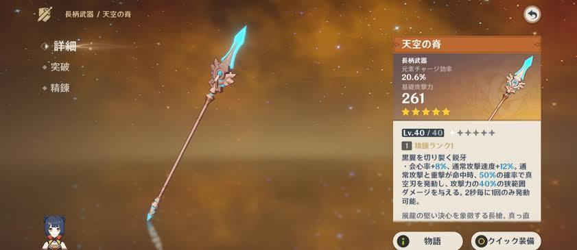 【原神まとめ】天空シリーズ、槍だけ他と比べて弱くない?