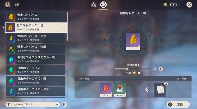 【原神まとめ】新システム「変転の塵」でレベル突破素材の宝石の元素変換が可能に!