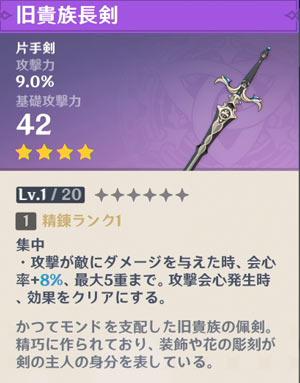 【原神まとめ】旧貴族武器は会心盛れてない初期以外は微妙?手数の多いキャラならありか