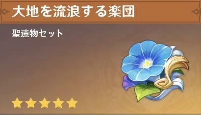 【原神まとめ】ランク55だけど抜け時か?←楽団厳選の始まりだ!