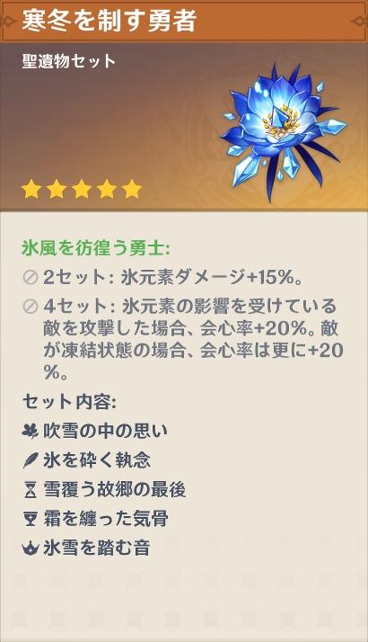 【原神まとめ】甘雨の聖遺物剣闘士2氷2と氷4だったらどっちが良い?