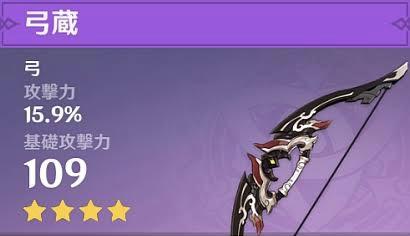 【原神まとめ】弓蔵タルタリヤの会心率とダメージどの程度上げてる?
