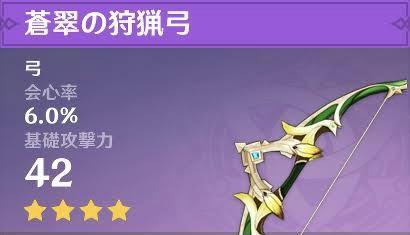 【原神まとめ】ウェンティ用に紀行弓取っとくべき?