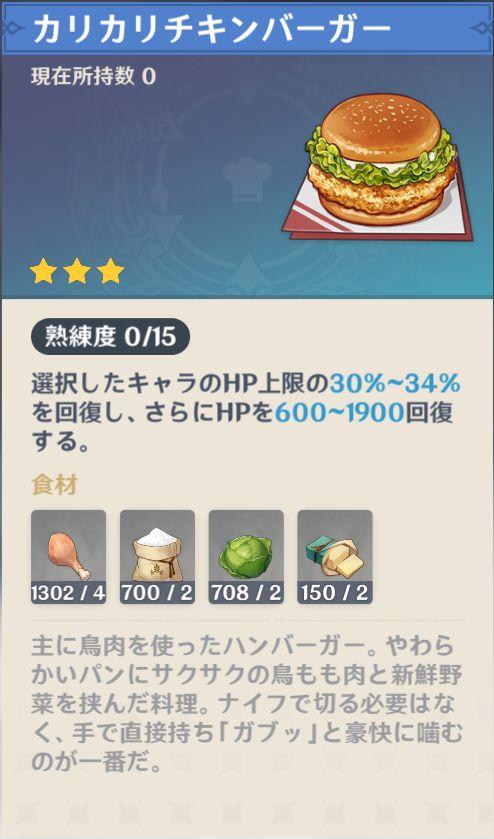 【原神まとめ】新レシピのカリカリチキンバーガー良くない?
