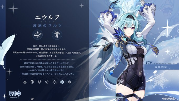 【原神まとめ】エウルアと重雲は同じ氷両手剣やけど役割被らないんか?