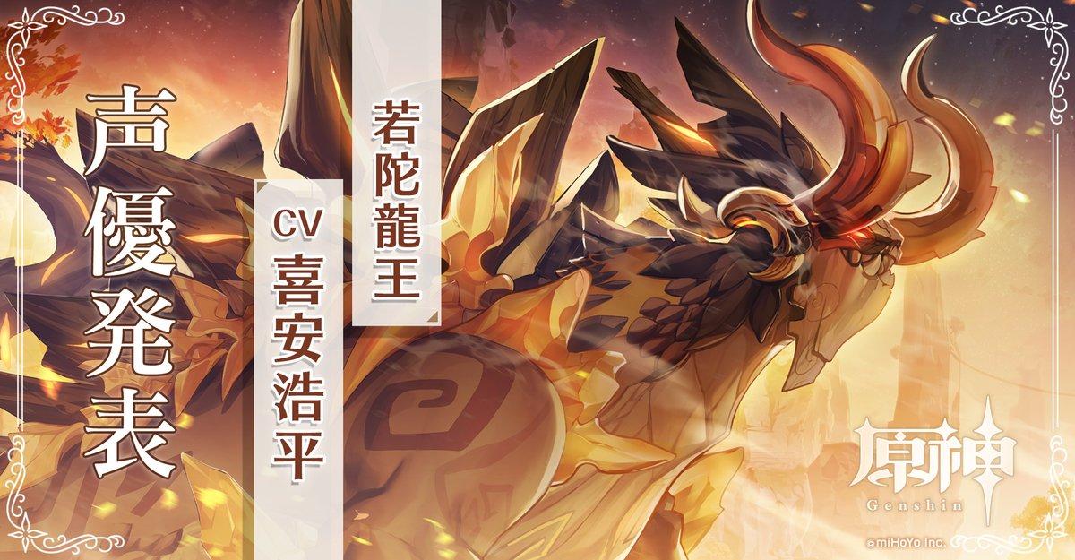 【原神まとめ】若蛇龍王はシールド貼ってエウルアとか物理キャラでゴリ押すのが楽やな