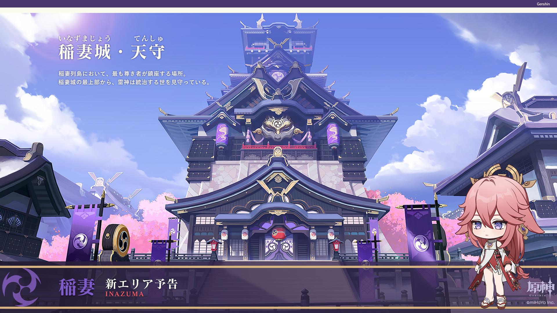 【原神まとめ】新エリア稲妻のコンセプトアートが公開!実装は来年?ピンク髪の子は八重桜?