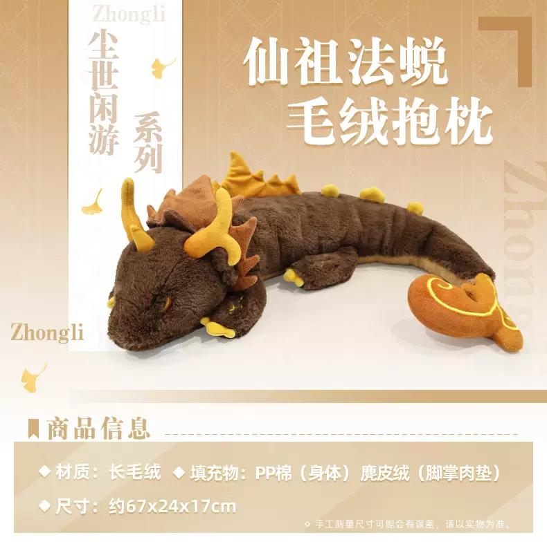 【原神まとめ】中国だと鍾離先生の龍のぬいぐるみ売られてて羨ましいな