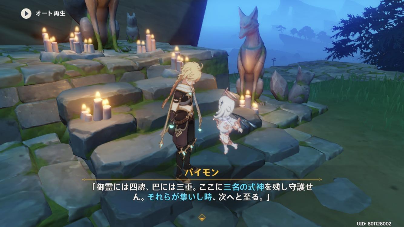 【原神まとめ】神社の巫女集める任務の3人目ってどこにいるんや?