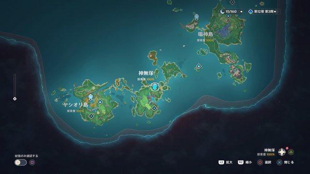 【原神まとめ】現時点で解放されてる稲妻3島を探索度100%にすると全探索度で56%くらいか