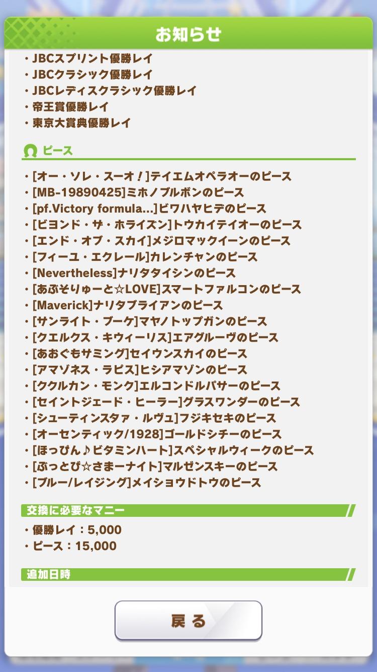 【ウマ娘まとめ】限定ショップの☆3ピース追加って逆に闇鍋加速してない…?