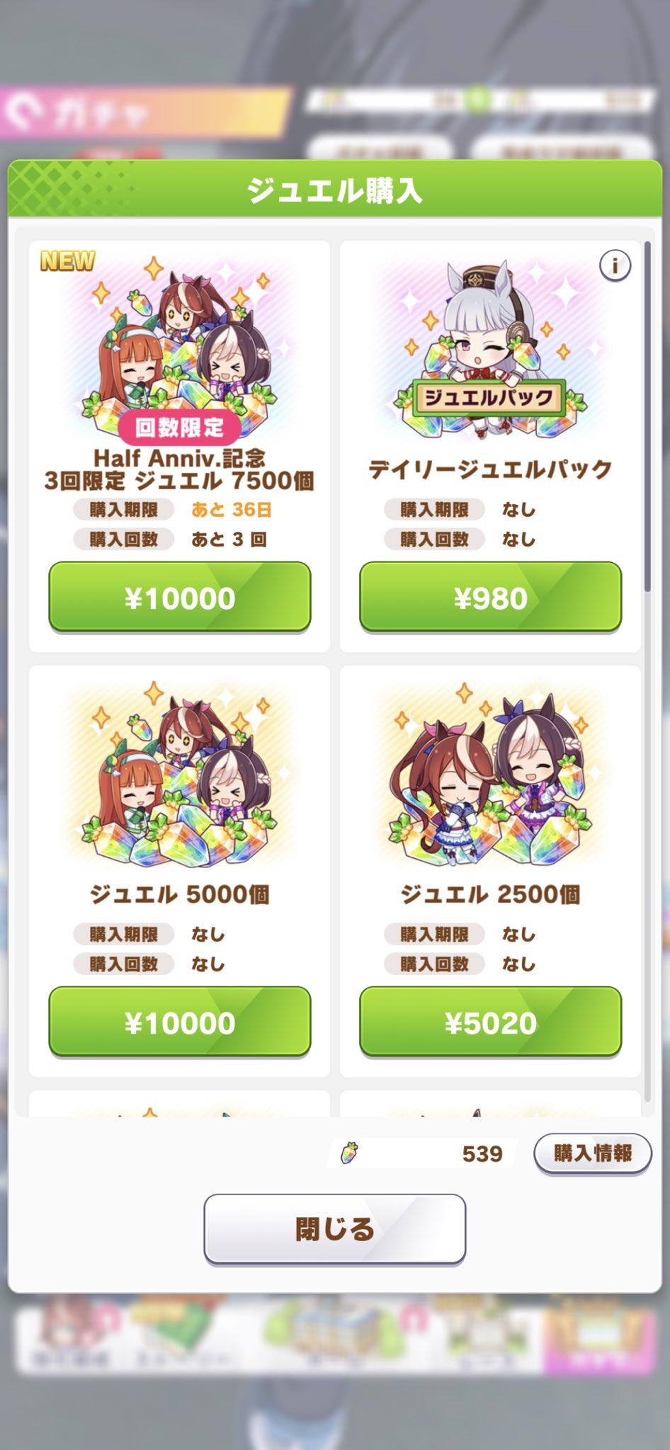 【ウマ娘まとめ】7500個10000円の安石復活キター!