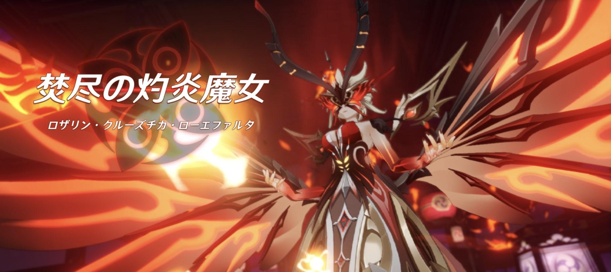 【原神まとめ】シニョーラの最終形態って炎効くっけ?